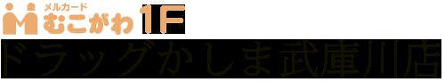 心の相談、美容、食生活、漢方のアドバイス 兵庫県 西宮市  ドラッグかしま武庫川店